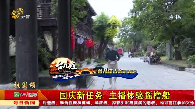 国庆七天乐:寻梦古城台儿庄 志伟变身划船小哥