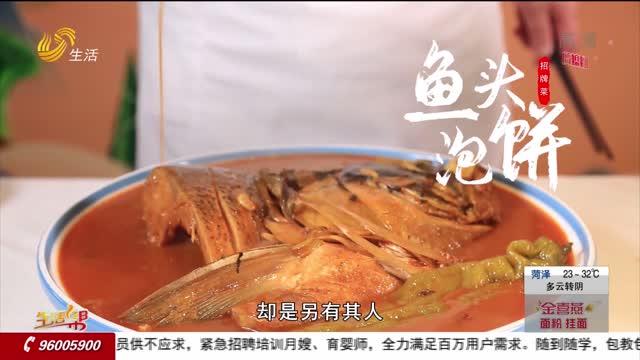 【山东招牌菜】鱼头泡饼