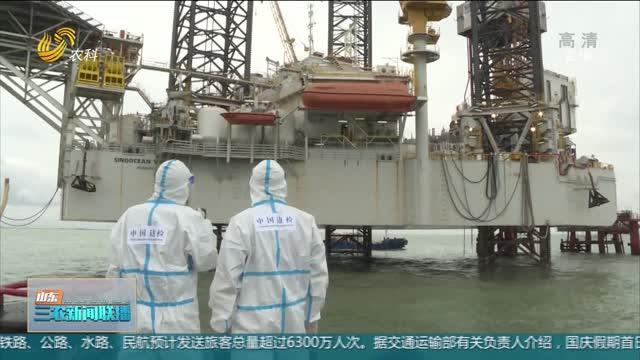 【众志成城 防控疫情】东营:精准高效 保障外籍平台海上作业