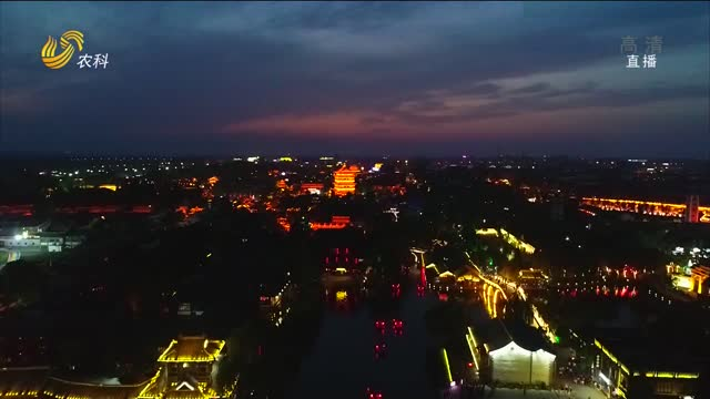 夜晚的台儿庄古城流光溢彩如诗如画