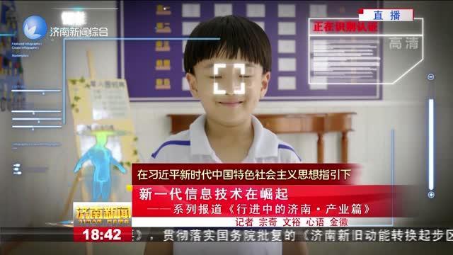 【在习近平新时代中国特色社会主义思想指引下】新一代信息技术在崛起——系类报道《行进中的济南·产业篇》
