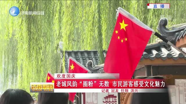 """【欢度国庆】老城风韵""""圈粉""""无数 市民游客感受文化魅力"""
