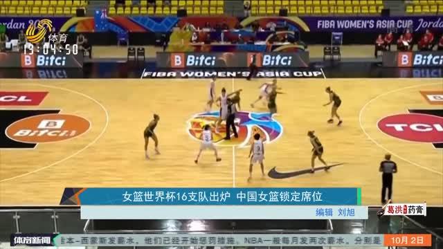 女篮世界杯16支队出炉 中国女篮锁定席位
