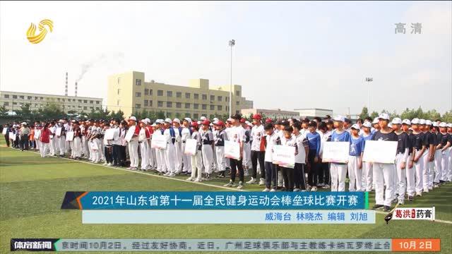 2021年山东省第十一届全民健身运动会棒垒球比赛开赛