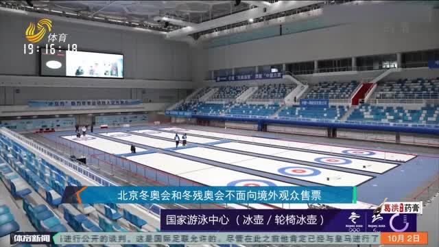 北京冬奥会和冬残奥会不面向境外观众售票