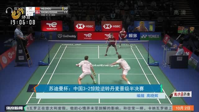 苏迪曼杯:中国3-2惊险逆转丹麦晋级半决赛