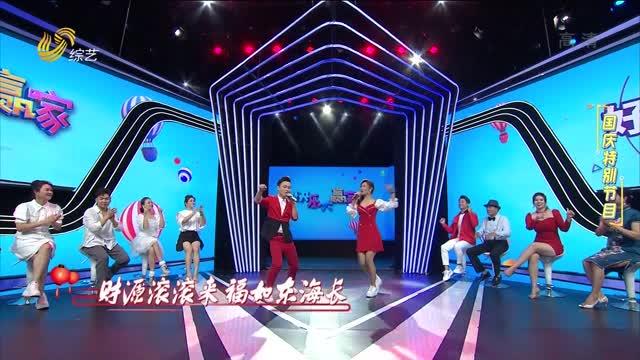 20211002《快乐大赢家》:国庆特别节目