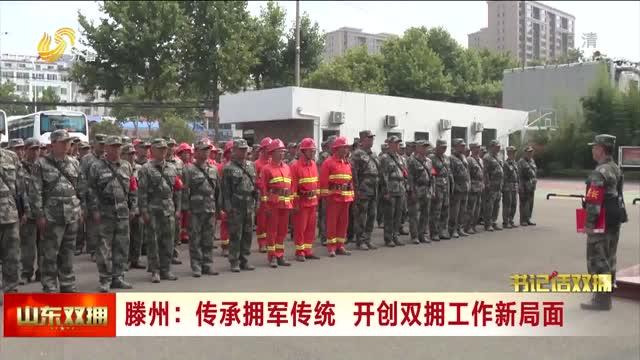 滕州:传承拥军传统 开创双拥工作新局面