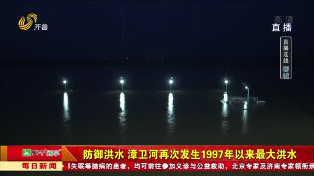 直播连线:防御洪水 漳卫河再次发生1997年以来最大洪水