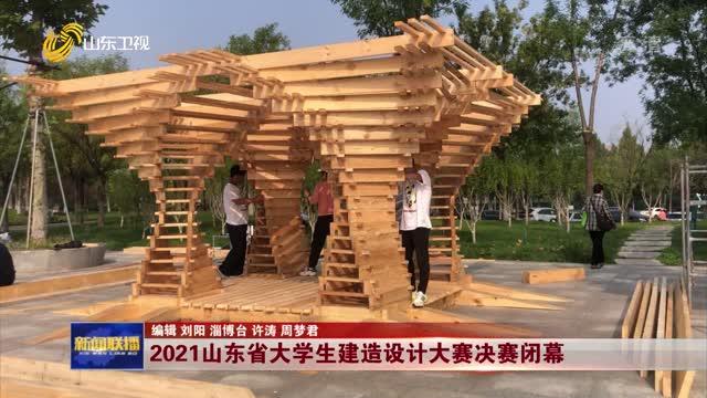 2021山东省大学生建造设计大赛决赛闭幕