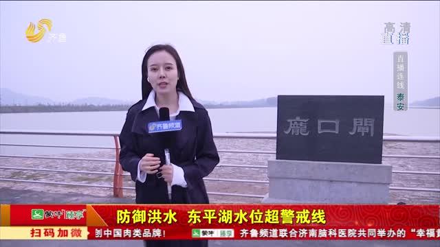 直播连线:防御洪水 东平湖水位超警戒线