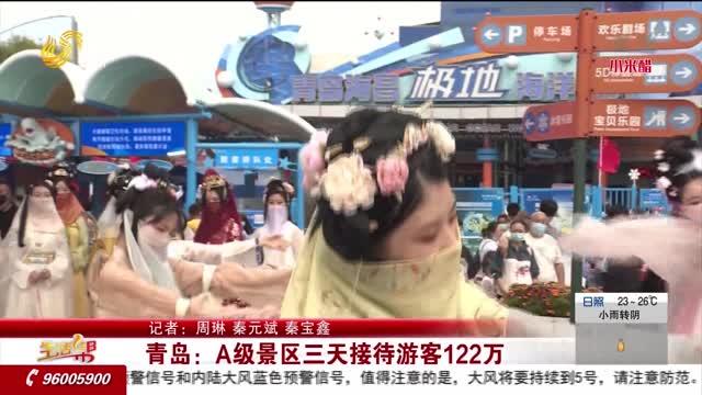 青岛:A级景区三天接待游客122万