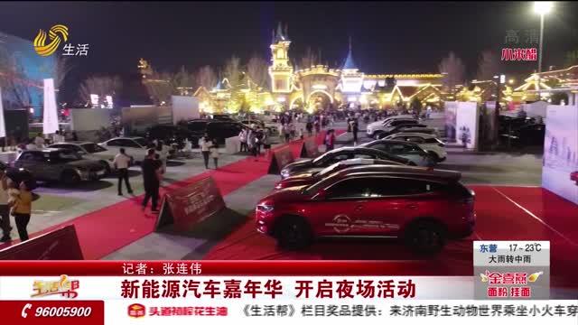 新能源汽车嘉年华 开启夜场活动