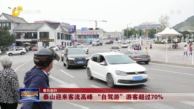 """【假日出行】泰山迎来客流高峰 """"自驾游""""游客超过70%"""