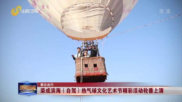 【假日出行】荣成滨海(自驾)热气球文化艺术节精彩活动轮番上演