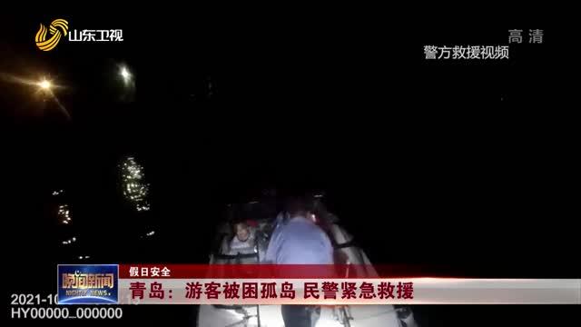 【假日安全】青岛:游客被困孤岛 民警紧急救援