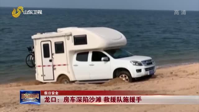 【假日安全】龙口:房车深陷沙滩 救援队施援手