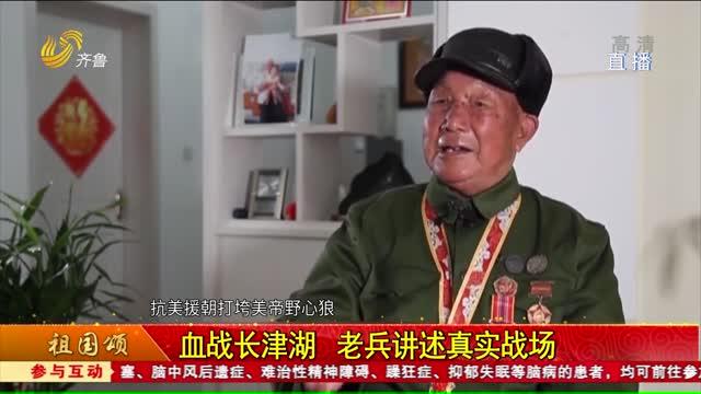 血战长津湖 老兵讲述真实战场