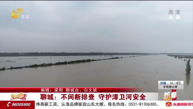聊城:不间断排查 守护漳卫河安全