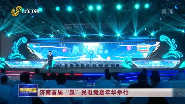 """济南首届""""泉""""民电竞嘉年华举行"""