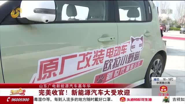 【山东广电新能源汽车嘉年华】完美收官!新能源汽车大受欢迎