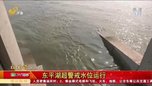 东平湖超警戒水位运行