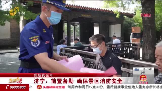 【假期我在岗】济宁:前置备勤 确保景区消防安全