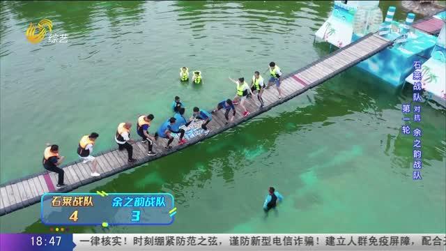 20211004《快乐向前冲》:挑战网红桥