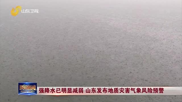 强降水已明显减弱 山东发布地质灾害气象风险预警