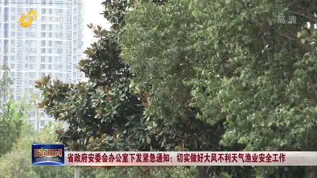 省政府安委会办公室下发紧急通知:切实做好大风不利天气渔业安全工作