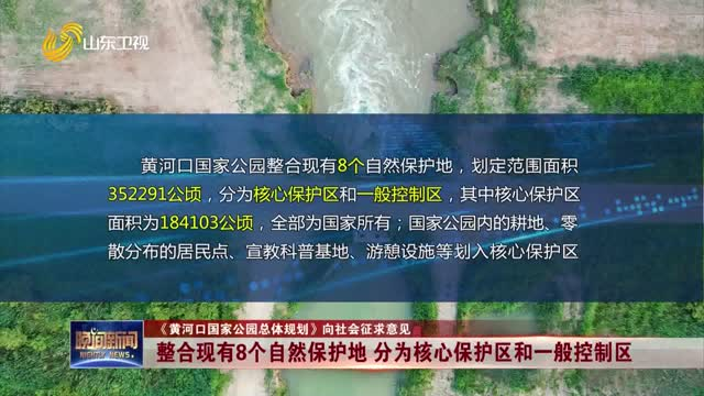 【《黄河口国家公园总体规划》向社会征求意见】整合现有8个自然保护地 分为核心保护区和一般控制区