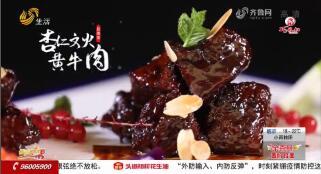 【山东招牌菜】杏仁文火黄牛肉