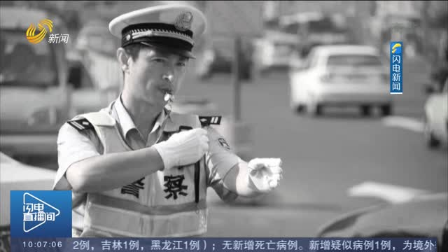 【致敬英雄】青岛民警李涌在国庆安保执勤任务中不幸牺牲