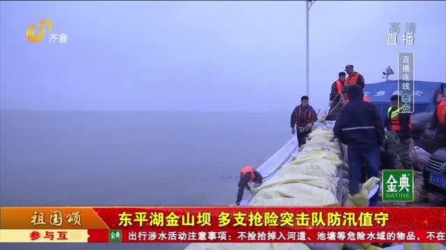 4G连线:记者直击东平湖金山坝防汛护堤