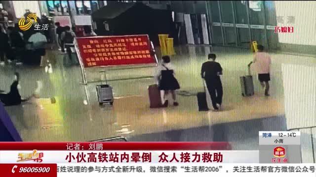 小伙高铁站内晕倒 众人接力救助