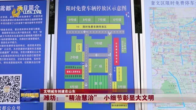 【文明城市创建在山东】 潍坊:精治慧治 小细节彰显大文明