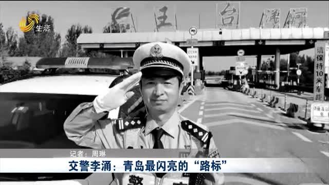 """交警李涌:青岛最闪亮的""""路标"""""""