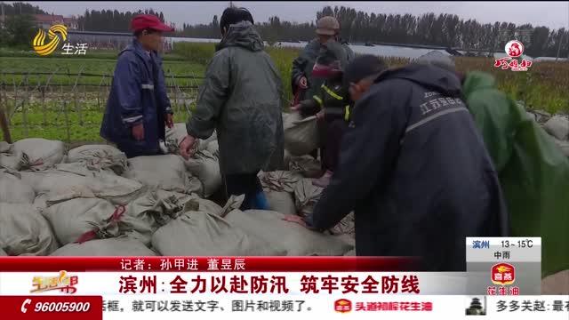 滨州:全力以赴防汛 筑牢安全防线