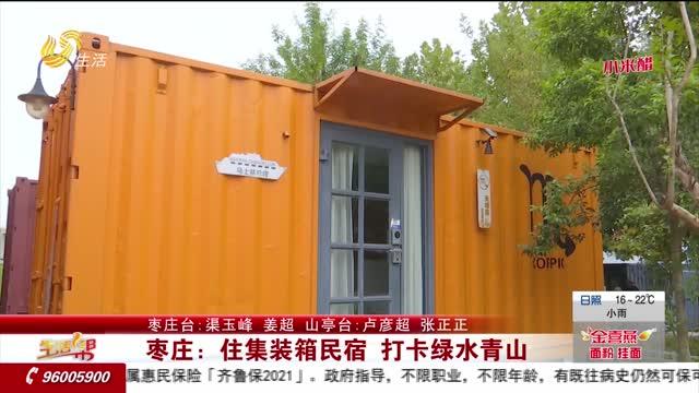 枣庄:住集装箱民宿 打卡绿水青山