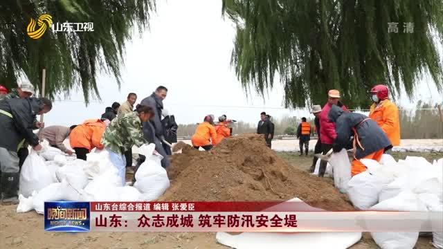 山东:众志成城 筑牢防汛安全堤