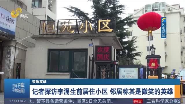 【致敬英雄】记者探访李涌生前居住小区 邻居称其是微笑的英雄