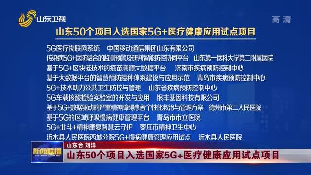 山东50个项目入选国家5G+医疗健康应用试点项目