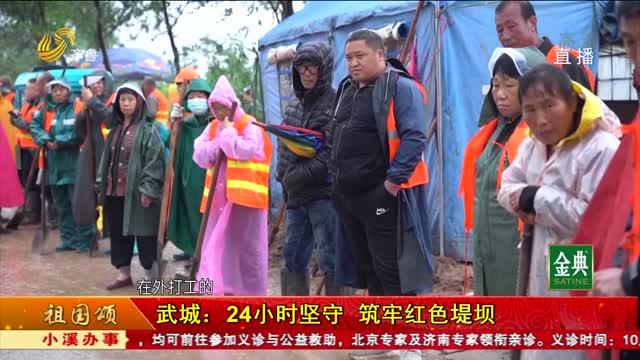 武城:24小时坚守 筑牢红色堤坝