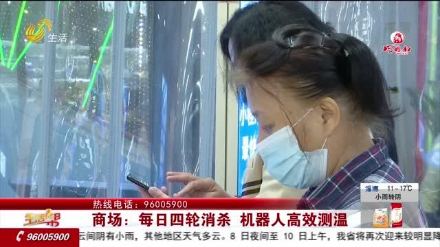 商场:每日四轮消杀 机器人高效测温