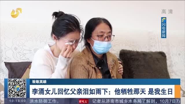 【致敬英雄】李涌女儿回忆父亲泪如雨下:他牺牲那天 是我生日