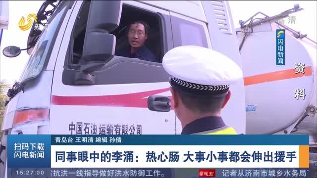 【致敬英雄】同事眼中的李涌:热心肠 大事小事都会伸出援手