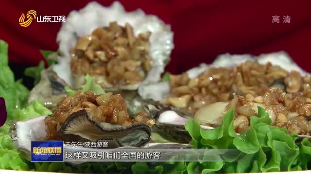 乳山:小牡蛎带动百亿大产业