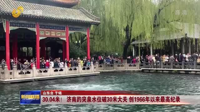 30.04米!济南趵突泉水位破30米大关 创1966年以来最高纪录