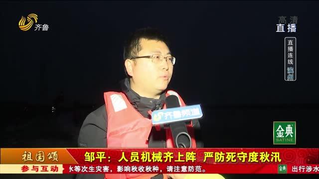 5G连线:邹平:人员机械齐上阵 严防死守度秋汛