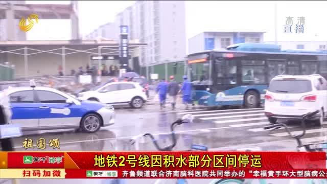 济南地铁2号线积极抢修